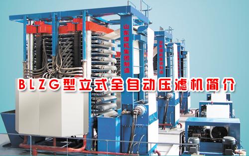 BLZG型立式全自动压滤机